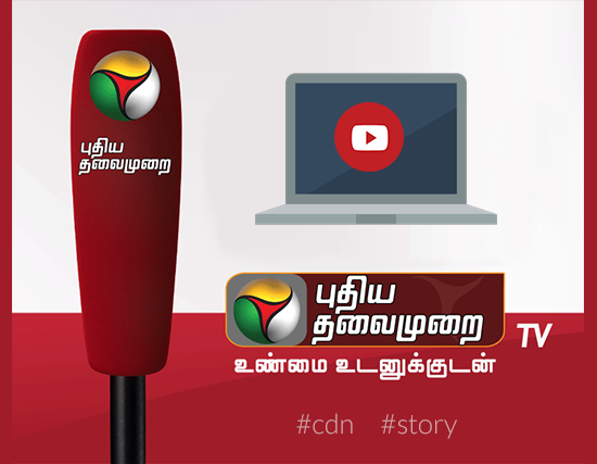 CyberDude networks in Puthiyathalaimurai channel
